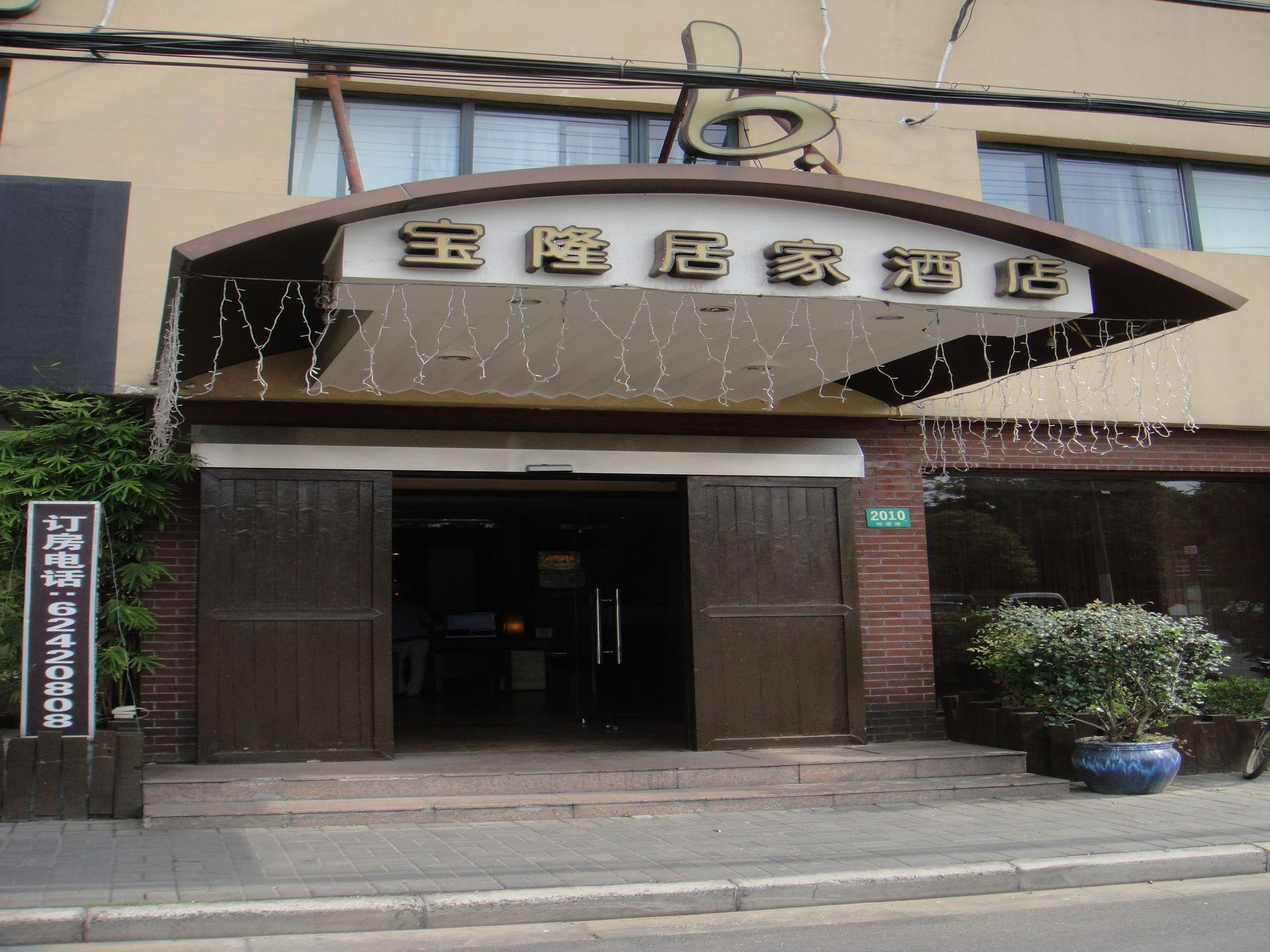 Baolong HomeLike (Hong Qiao Branch) Hotel