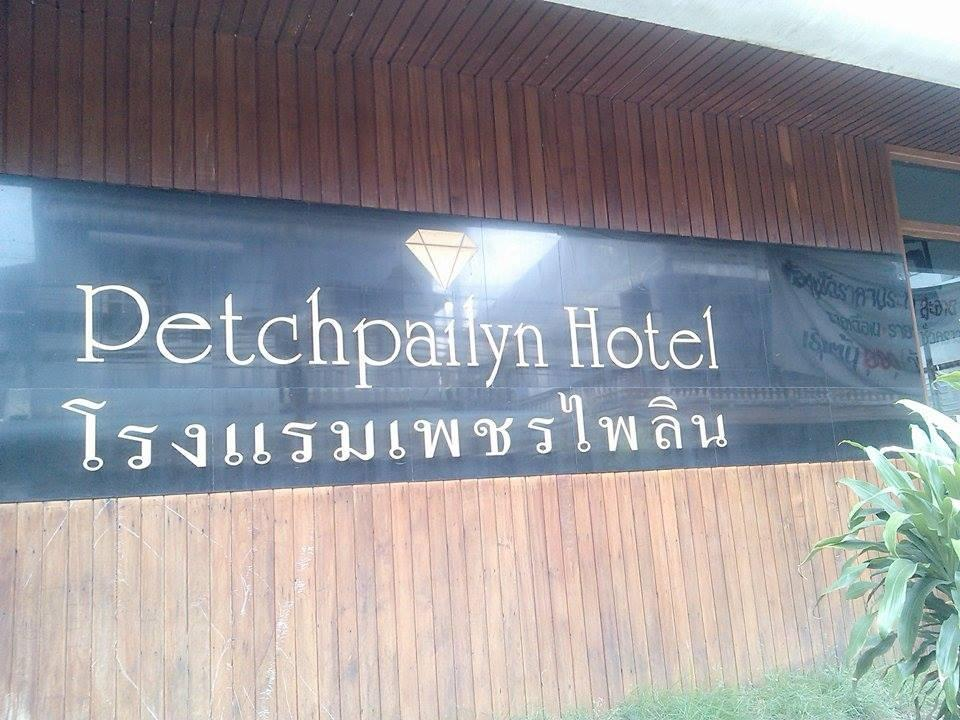 Petchpailyn Hotel - Hotels and Accommodation in Thailand, Asia
