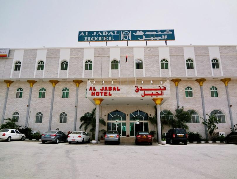 Al Jabal Hotel - Hotels and Accommodation in Oman, Middle East