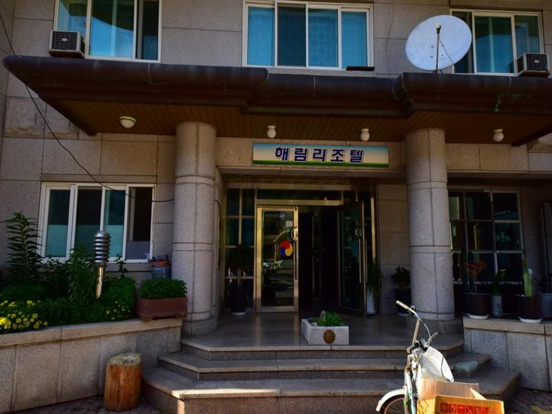Haelim Resortel - Hotels and Accommodation in South Korea, Asia