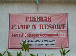 Pushkar Camp N Resort
