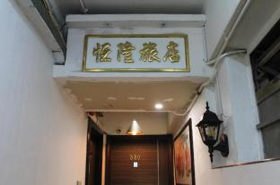 Hang Lung Inn
