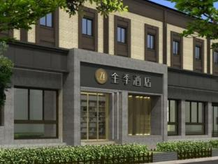 JI Hotel Xian Great Wild Goose Pagoda Xiaozhai East Road Branch