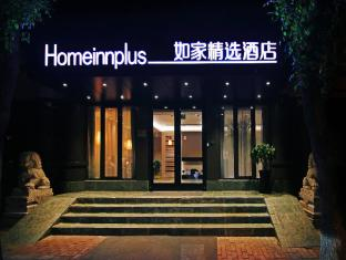 Home Inn Plus Beijing Tuanjie Lack Subway Station Branch