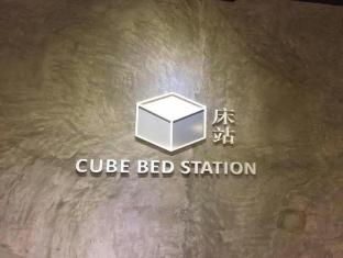 Cube Bed Station Hostel