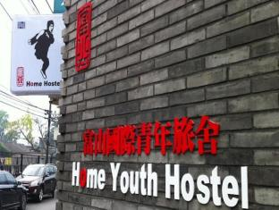 Beijing Home Youth Hostel