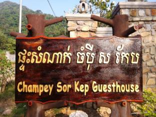 Champeysar Kep Guesthouse and Bungalows
