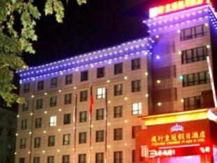 Pingdingshan Feixing Crowne Plaza Hotel