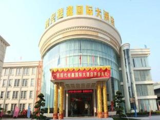 Yulin Modern Guixin International Hotel