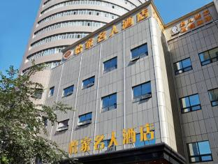 Yijia Chain Hotel Mingren Branch
