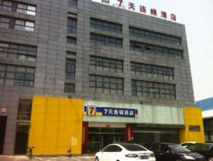 7 Days Inn Taicang Bus Station Branch