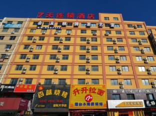 7 Days Inn Yantai Ludong University Branch