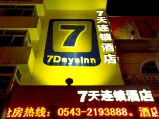 7 Days Inn Binzhou Bohai Qi Road Darunfa Branch