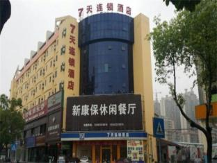 7 Days Inn Jieyang Grandbuy Branch