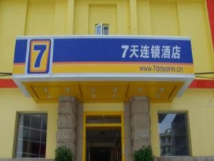 7 Days Inn Hotel Bozhou Shaohua Road Branch