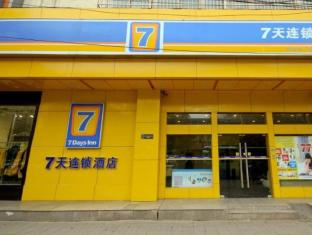 7 Days Inn Xian Jin Hua Road Tong Hua Gate Subway Station