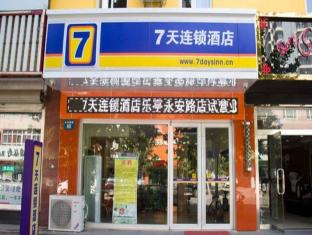 7 Days Inn Tangshan Leting Yongan Street Branch