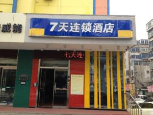 7 Days Inn Yantai South Street Branch