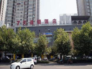 7 Days Inn Xian Fengcheng 4th Road Airport Transfer Bus Station Branch