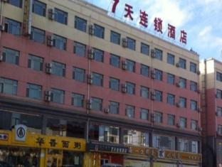 7 Days Inn Hohhot Yun Zhong Road Branch