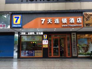 7 Days Inn Chenzhou Xinglong Walking Street Branch