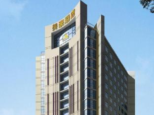 Xian Mehood Hotel Administration Center