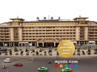 /ar-ae/bell-tower-hotel/hotel/xian-cn.html?asq=jGXBHFvRg5Z51Emf%2fbXG4w%3d%3d