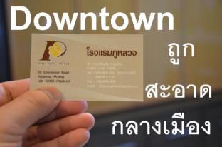 /ja-jp/phuluang-hotel/hotel/loei-th.html?asq=jGXBHFvRg5Z51Emf%2fbXG4w%3d%3d