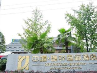 Chengdu Dujiangyan Zhongyan International Hotel