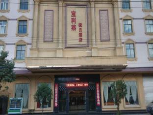 /ca-es/kunming-baolilai-hotel-changshui-airport/hotel/kunming-cn.html?asq=jGXBHFvRg5Z51Emf%2fbXG4w%3d%3d