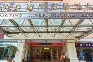 /ca-es/enjoying-international-hotel/hotel/kunming-cn.html?asq=jGXBHFvRg5Z51Emf%2fbXG4w%3d%3d