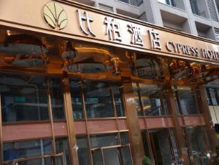 /ca-es/chongqing-bibo-hotel/hotel/chongqing-cn.html?asq=jGXBHFvRg5Z51Emf%2fbXG4w%3d%3d