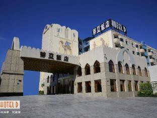 Hotel D - Hualien