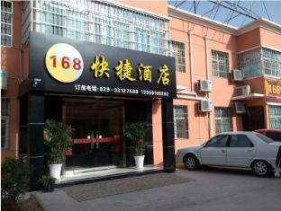 Xian Xianyang Airport 168 Express Hotel