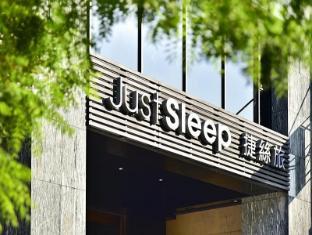 /zh-tw/just-sleep-kaohsiung-station/hotel/kaohsiung-tw.html?asq=jGXBHFvRg5Z51Emf%2fbXG4w%3d%3d