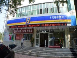 /de-de/7-days-inn-shijiazhuang-xinji-liantong-building-branch/hotel/shijiazhuang-cn.html?asq=jGXBHFvRg5Z51Emf%2fbXG4w%3d%3d