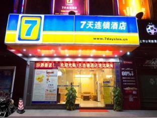 7 Days Inn Qingyuan New City Coach Terminal Lianjiang Road Branch