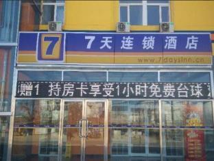 /bg-bg/7-days-inn-xishuangbanna-gao-zhuang-xi-shuang-jing-branch/hotel/xishuangbanna-cn.html?asq=jGXBHFvRg5Z51Emf%2fbXG4w%3d%3d