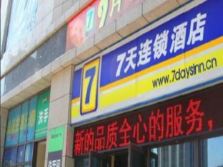 /ar-ae/7-days-inn-zhenjiang-train-station-wanda-square/hotel/zhenjiang-cn.html?asq=jGXBHFvRg5Z51Emf%2fbXG4w%3d%3d