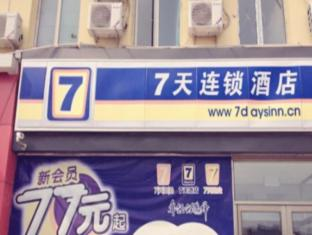 /de-de/7-days-inn-changchun-hongqi-street-kuan-ping-avenue/hotel/changchun-cn.html?asq=jGXBHFvRg5Z51Emf%2fbXG4w%3d%3d