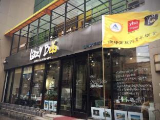 /de-de/shenyang-lazybee-youth-hostel/hotel/shenyang-cn.html?asq=jGXBHFvRg5Z51Emf%2fbXG4w%3d%3d