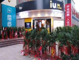 /cs-cz/iu-hotel-neijiang-yuxi-road-qiujiazui-xinshangcheng-branch/hotel/neijiang-cn.html?asq=jGXBHFvRg5Z51Emf%2fbXG4w%3d%3d