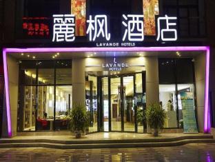 /de-de/lavande-hotel-zhongshan-fu-hua-dao-branch/hotel/zhongshan-cn.html?asq=jGXBHFvRg5Z51Emf%2fbXG4w%3d%3d
