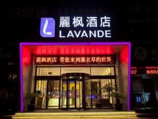 /ca-es/lavande-hotel-jiaxing-zhongshan-east-road-babaiban-branch/hotel/jiaxing-cn.html?asq=jGXBHFvRg5Z51Emf%2fbXG4w%3d%3d