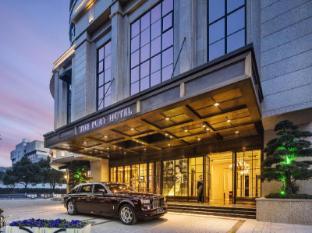 Yiwu The Pury Hotel