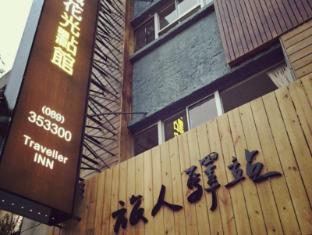 Traveller-Inn TieHua Light Spot Hotel