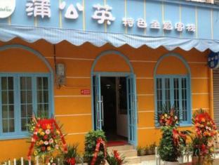 /bg-bg/zhangjiajie-dandelion-theme-hostel/hotel/zhangjiajie-cn.html?asq=jGXBHFvRg5Z51Emf%2fbXG4w%3d%3d