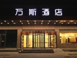 Beijing Vans Hotel