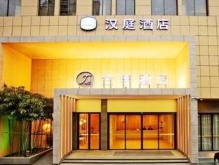 /ca-es/ji-hotel-haining-haichang-south-road-leather-city-branch/hotel/jiaxing-cn.html?asq=jGXBHFvRg5Z51Emf%2fbXG4w%3d%3d