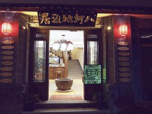 /da-dk/ba-he-di-hotel/hotel/lijiang-cn.html?asq=jGXBHFvRg5Z51Emf%2fbXG4w%3d%3d
